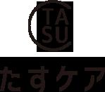 名古屋市中川区でハウスクリーニング、エアコンクリーニング、遺品整理ならたすケア