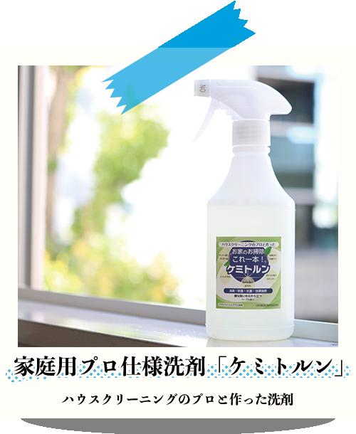 独自グループ開発の家庭用洗剤「ケミトルン」